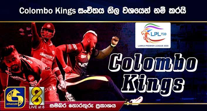Colombo Kings සංචිතය නිල වශයෙන් නම් කරයි